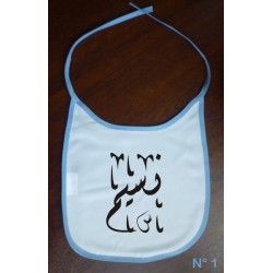 Personalized baby bib with male name written in Arabic