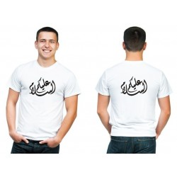 "Customizable T-Shirt ""Assalamou 'Alaykoum"" - السلام عليكم"