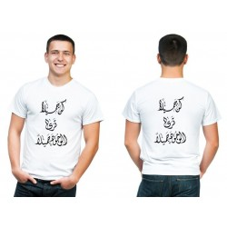 "Personalized T-Shirt ""Be admirable ..."" (Arabic proverb) - كن جميلا ترى الوجود جميلا"