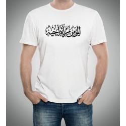 """T-Shirt personnalisable """"Le croyant est le miroir de son frère croyant"""" (Sagesse..."""