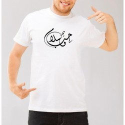 "Customizable T-Shirt ""Love & Peace ..."" (Houbb wa salâm) - حب وسلام"