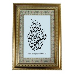 Fine calligraphy table of Quranic verse 156 from Sura Al-Baqara - Wooden frame with glass