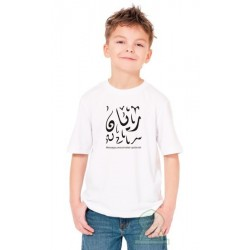 Customizable T-Shirt with a first name calligraphed in Arabic (several colors available)