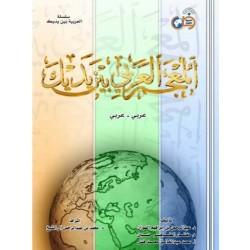 L'arabe entre tes mains : Le dictionnaire (Dictionnaire arabe/arabe illustré) - المعجم...
