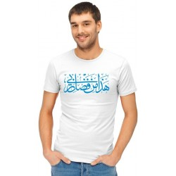 """This is a blessing from my Lord"" tshirt - هذا من فضل ربي"