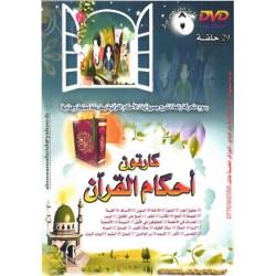 Ahkâm Al Qur'ân cartoons on Islamic good manners (29 episodes) - كارتون أحكام القرآن