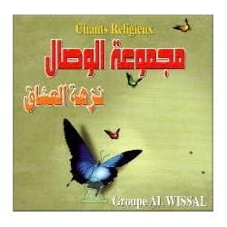 Nouzhat Al Uchaq - Groupe Al Wissal [CD 73]