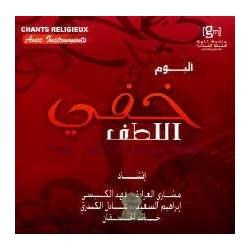 Crains le Bienveillant - Khafiyo Lotf - Chants religieux [CD 74] - خفي اللطف