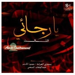 Ya Rajai 3 (Avec instruments) - يا رجائ [CD 21]