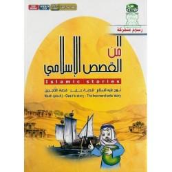 Islamic stories: Noah Ozair the two traders ... Yusuf Dawad ...