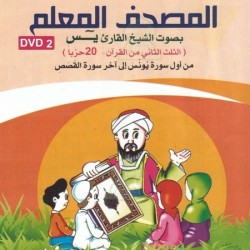 Quran DVD for learning (2nd part of the Quran - 20 Hizb) - Reading Warch ...