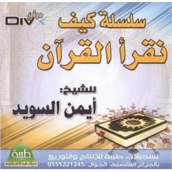 سلسلة كيف نقرأ القرآن للشيخ أيمن السويد