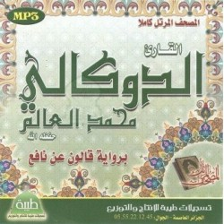 The Holy Quran chanted according to the Qaloun version by Cheikh Doukali Muhammad Alim...