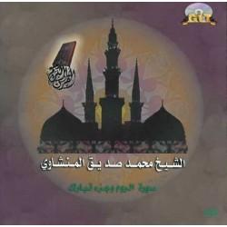 Sheikh Mohamed Seddik El Menchaoui Suras Al-Rûm - Juz Tabarak