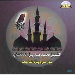 Sheikh Mohamed Seddik El Menchaoui - Surats Sad - Juz 'Al-Dhariyat