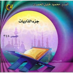 The Koran recited by Sheikh Al-Housary - Juz Az-Zariyat (Adh-Dhariyat part) - جزء الذاريات