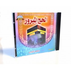 Chants Al-Hajj Al-Mabrour - الحج المبرور المنشد ساهرالجندى - بدون إيقاع
