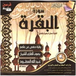The Holy Quran: Juz Amma and Al-Baqara in 2 audio CDs - Sheikh Abdullah Al-Matroud -...