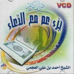 Holy Quran: Juz '' Amma with Dou'a by Cheikh Al 'Adjmi - جزء عم مع الدعاء بصوت الشيخ...