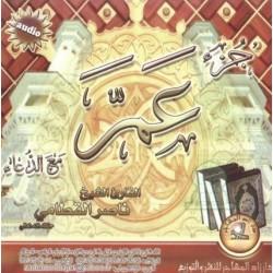 Juzz 'Amma with Doua'a by Cheikh Nacer Al-Qattami (Audio CD) - جزء عم مع الدعاء للشيخ...