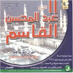 The complete Holy Quran in MP3 by Sheikh AbdelMouhsin Al-Qassim - Reading Hafs ...