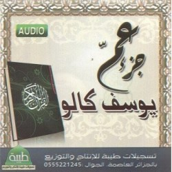 Juz 'Amma recited by the young reciter Youssef Kalou (audio CD) - جزء عم ّ للقارئ...
