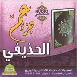Juz 'Amma recited by Sheikh Al-Houdhayfi (audio CD) - جزء عم ّ بتلاوة القارئ الشيخ الحذيفي
