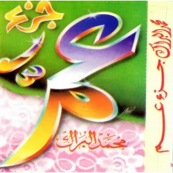 The Quran Juz '' Amma by the little reciter Muhammad Al-Barrak - محمد البراك - جزء عَمّ