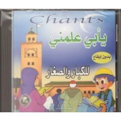 Chants : ô mon père, enseigne-moi - sans instruments - أناشيد : يا أبي علّمني بدون إيقاع