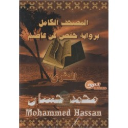 The complete Holy Quran by Sheikh Mohammed Hassan in Hafs version (MP3)