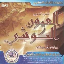 The Complete Holy Quran by Sheikh Al-Kushi (MP3 CD) - القرآن كاملا للشيخ العيون الكوشي