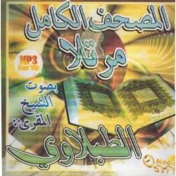 The Complete Holy Quran by Sheikh At-Tablâoui (MP3) - المصحف المرتل كاملا بصوت الشيخ...