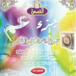 Quran Juz Ama recited by Sheikh Abdel-Basset Abdel-Samad in Tajwîd (Audio CD) - جزء عمّ...