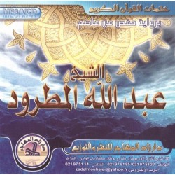 The Complete Holy Quran by Sheikh Abdallah Elmatroud (MP3 CD) CD 271 - عبد الله المطرود