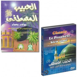 Pack (DVD + Book + cassette) Songs - The Beloved Prophet (BSDL)