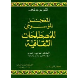 An Encyclopaedic Dictionary of Cultural Terms - المعجم الموسوعي للمصطلحات الثقافية