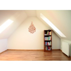 """Wall sticker calligraphy of the Koranic verse of """"And I entrust my fate to Allah"""" Surah..."""