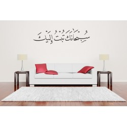 Calligraphy wall sticker of the verse of repentance - 110 cm