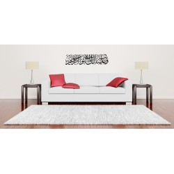 Calligraphy wall sticker of the Quranic verse of request for repentance (222 cm)