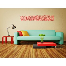 Calligraphy wall sticker of the Quranic verse on Jannat-al-Firdaws in Paradise (3m50)