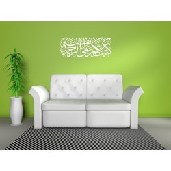 Calligraphy wall sticker of the verse of Mercy (Ar-Rahma) - 1m46