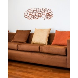"""Calligraphy wall sticker of the Koranic verse """"He is the Creator of the heavens and the..."""