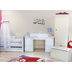"""Calligraphy wall sticker of the Koranic verse """"Our Lord is Allah"""" - """"RabounAllâh"""" (54 cm)"""