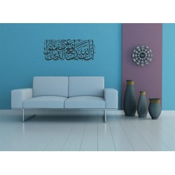 """Calligraphy wall sticker of the verse """"Allah stands up for those who believe"""" (Sura Al..."""