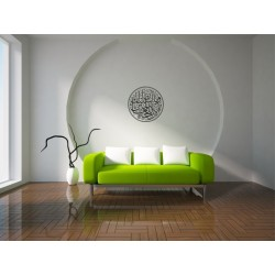 """Wall sticker calligraphy of the verse """"And We sent you only in mercy for the universe""""..."""