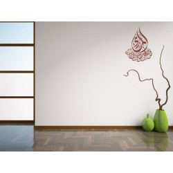 Wall sticker calligraphy of verse 30 of sura 21 (38 cm)