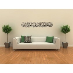 """Calligraphy wall sticker of the Koranic verse """"And I am a Great Forgiver to him who..."""