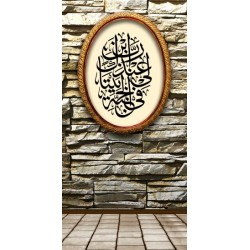 """Wall sticker calligraphy of the Koranic Verse """"Lord, build me near You a house in..."""