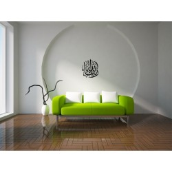 """Calligraphy wall sticker of the Koranic verse """"ربنا الله Our Lord is Allah"""" (33 cm)"""