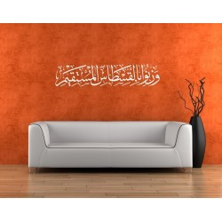 """Wall sticker calligraphy of the Quranic verse """"and weigh with an exact scale"""" (140 cm)"""